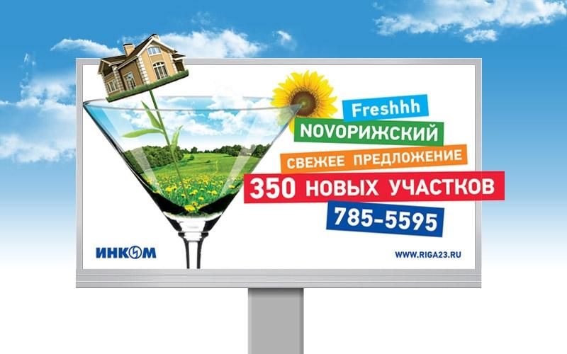 Как сделать рекламу продажи недвижимости